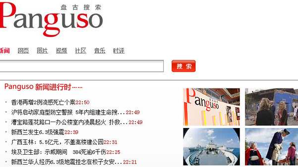 Panguso: China's new government-run search engine.