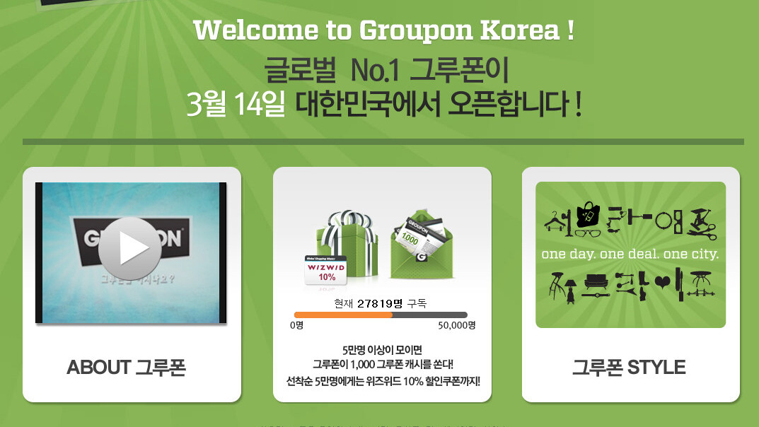 Korea to join Groupon craze on the 14th