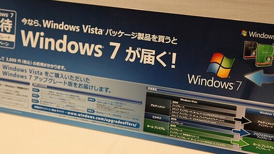 Microsoft follows Vista extension by pushing back Windows 7's expiration date