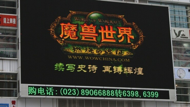 The9, the company that brought World of Warcraft to China, eyeing domestic mobile, overseas PC markets