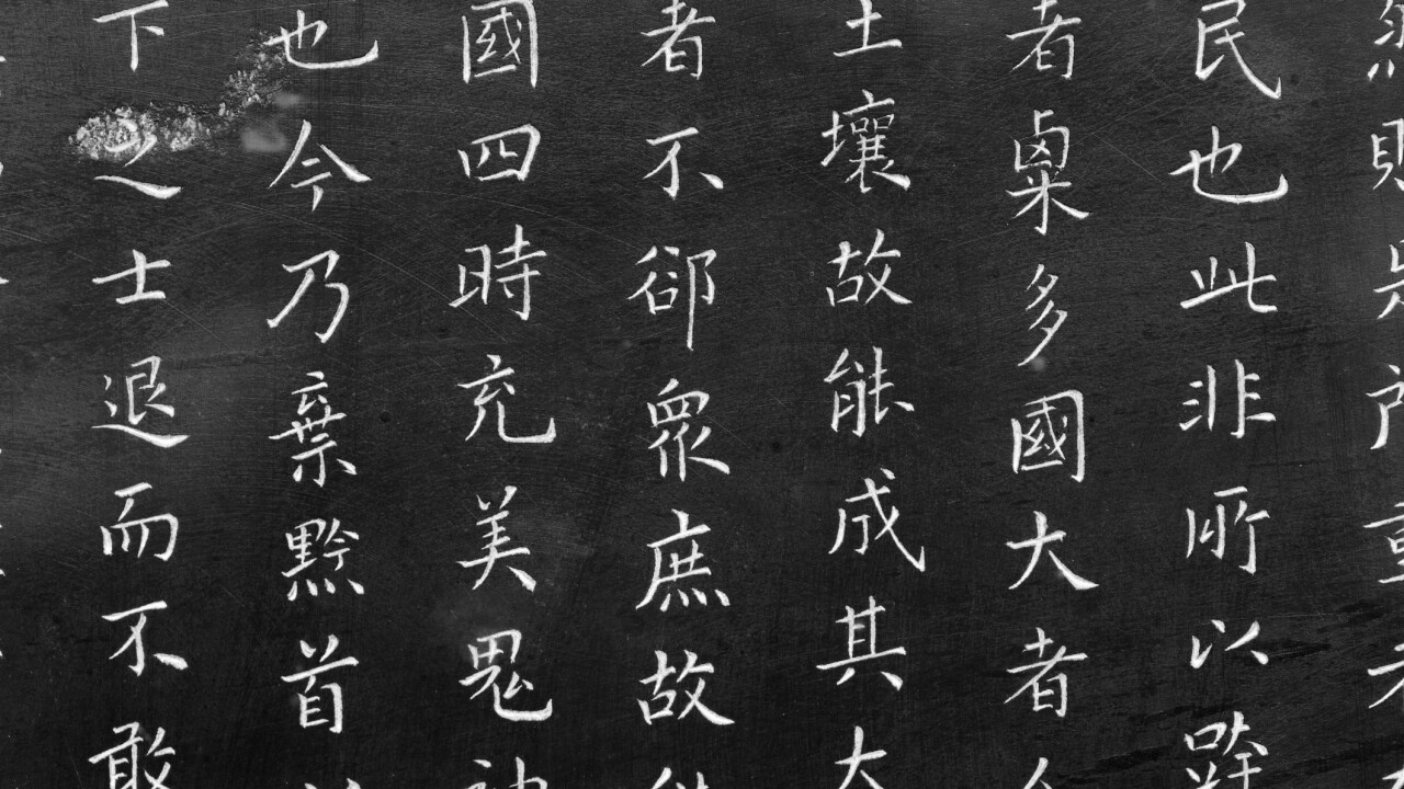 'Words of a Generation' offers a fascinating look at China's 70's cohort