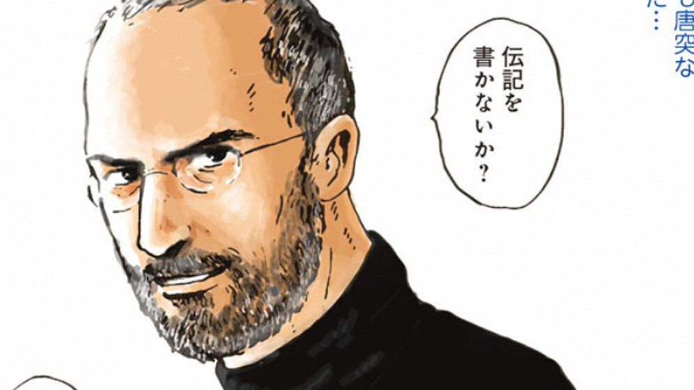 Here are the first pages of a new manga comic series about Steve Jobs' life