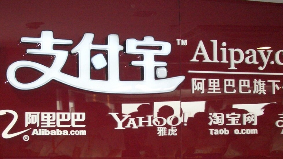 Alibaba rolls out Apple Passbook-style feature and voice messages on its Alipay wallet app