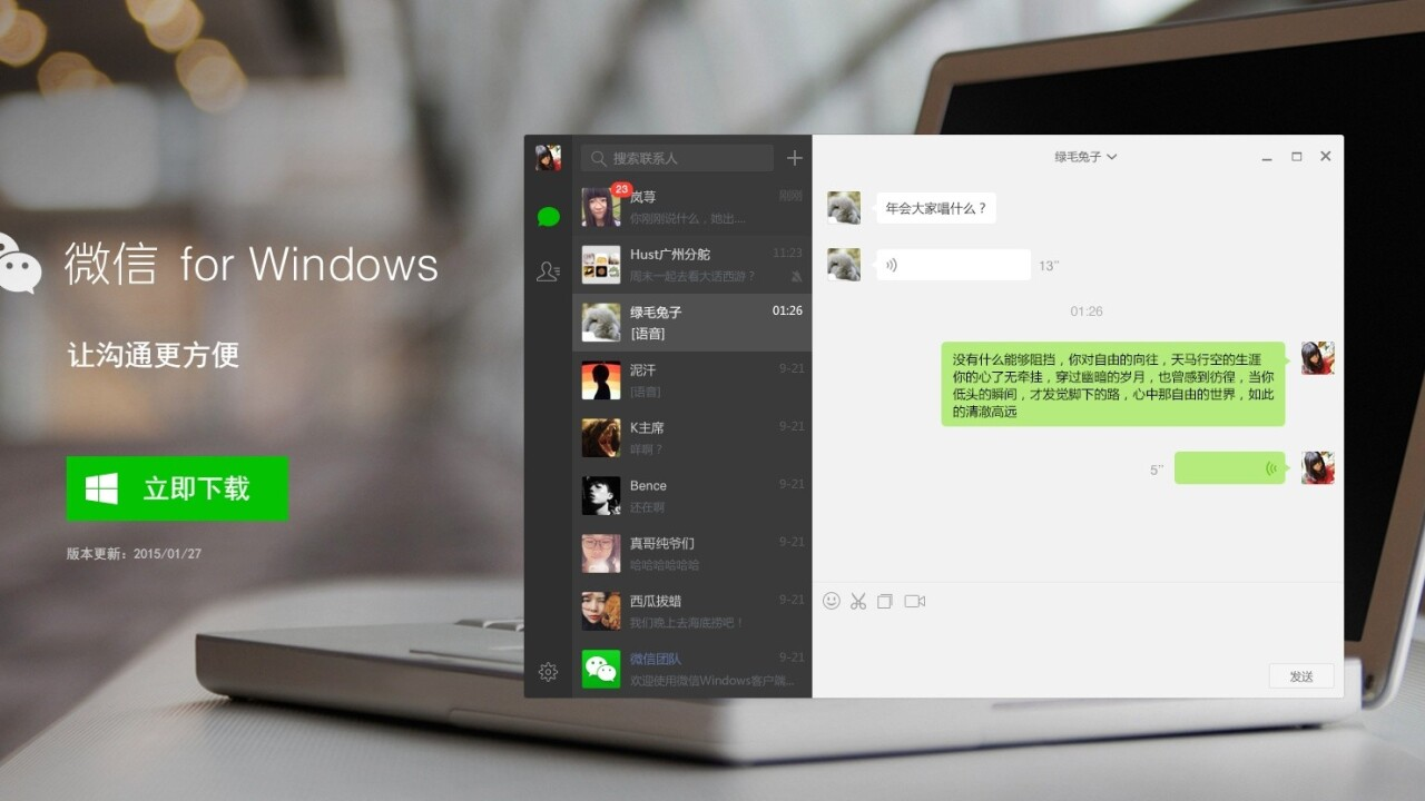 WeChat web: the messaging app finally arrives on the desktop for Windows users