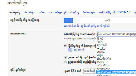 Gmail adds Burmese language support