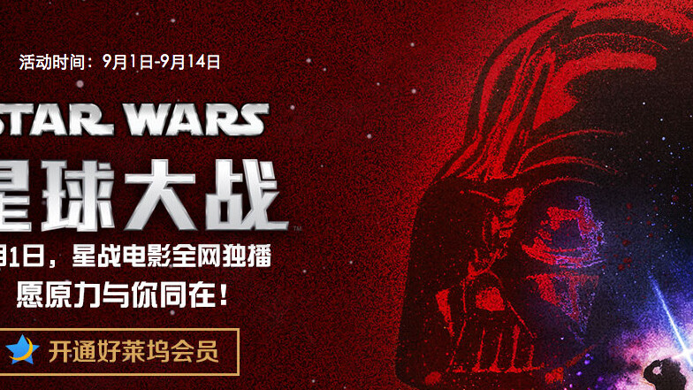 Tencent partners with Disney to exclusively stream Star Wars in China