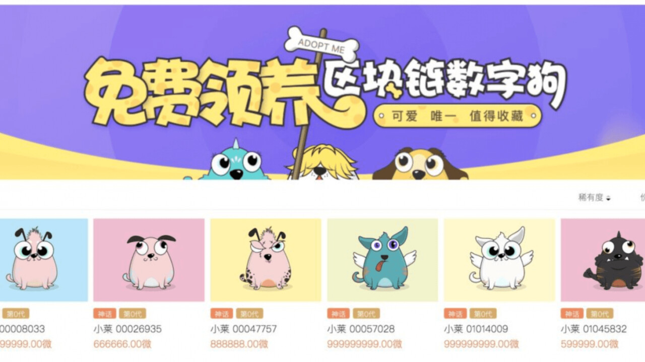 Baidu launches its own CryptoKitties copycat that won't break Ethereum