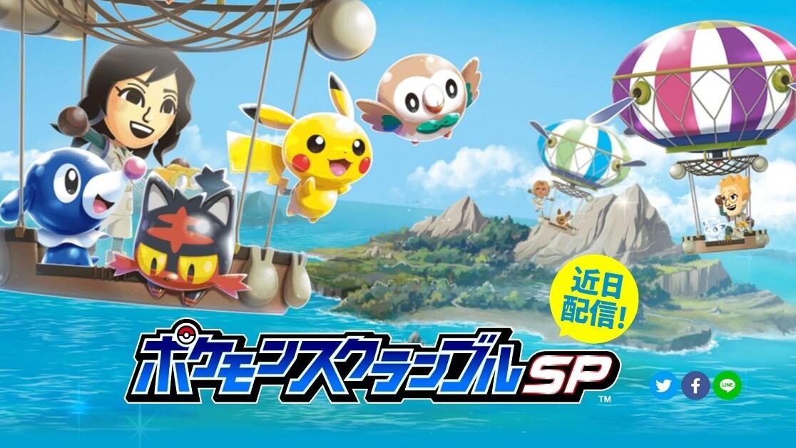 Nintendo reveals surprise new Pokemon mobile game