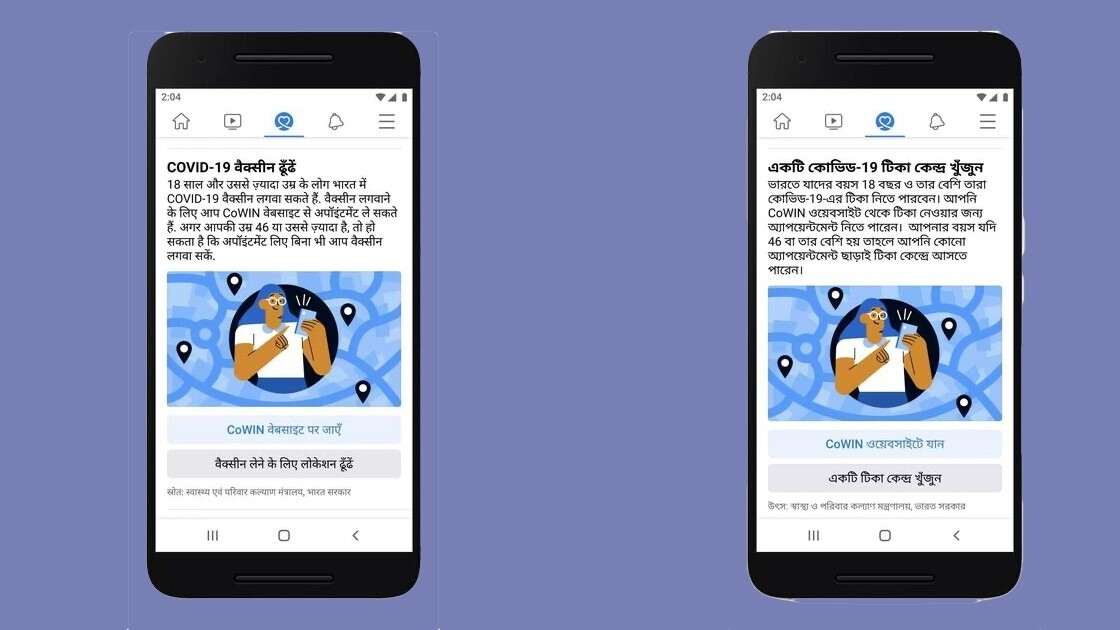 Facebook will help you the find nearest vaccine center in India
