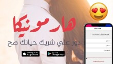 This Egyptian matchmaking app is made for the conservative Arab world Featured Image