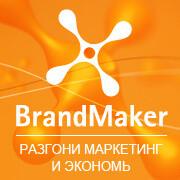 Brandmaker_Russia