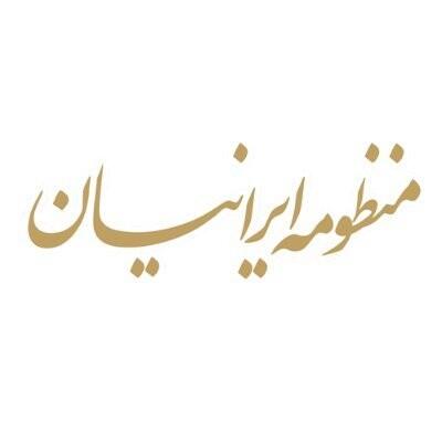 موسسه منظومه ایرانیان