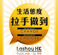 HK Lashou 香港拉手網