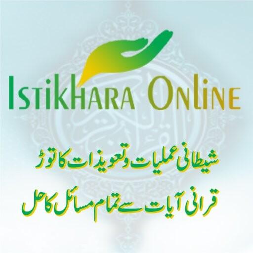 Istikhara Online