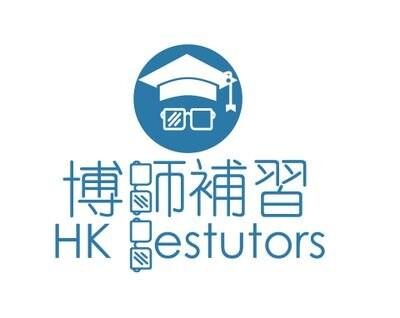 博師補習 HK Bestutors